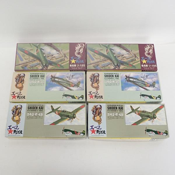 【おまとめ品】アオシマ 1/72 エース列伝 紫電 11型乙 筑波航空隊 戦闘403 奇兵隊 他 おまとめ6点