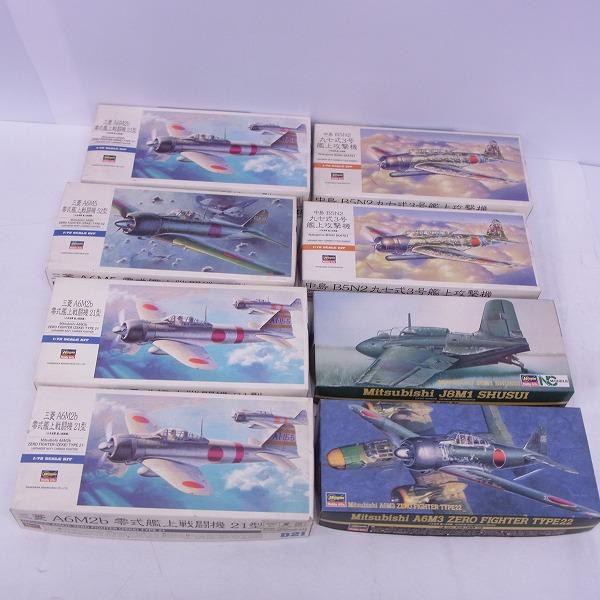 HASEGAWA/ハセガワ 1/72 三菱A6M2b 零式艦上戦闘機21型/三菱J8M1 秋水 等 プラモデル 8点セット